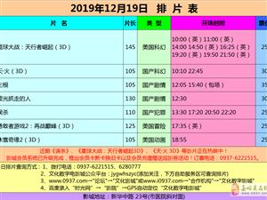 嘉峪�P市文化�底蛛�影城19年12月19日排片表