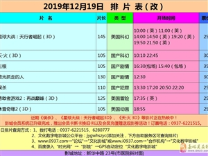 嘉峪�P市文化�底蛛�影城2019年12月19日排片表(改)