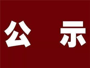 酉阳县矿规环评公示