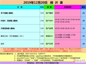 嘉峪�P市文化�底蛛�影城19年12月20日排片表