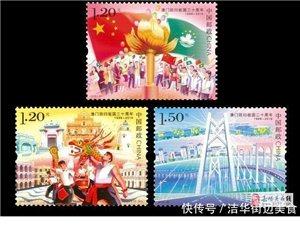 2019年12月20日发行《澳门回归祖国二十周年》纪念邮票1套3枚