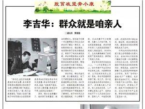 为人民服务的第一书记李吉华被天水晚报报道