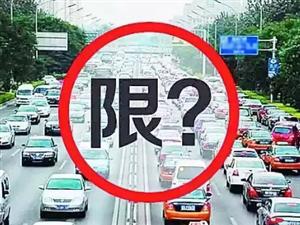 �P于富平城�^重污染天�馄陂g��施�C�榆�限行交通管理的通告
