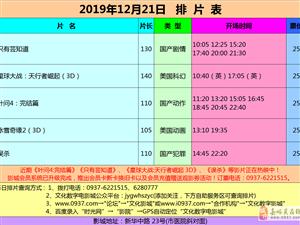 嘉峪�P市文化�底蛛�影城19年12月21日排片表