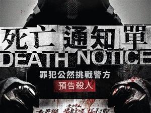 电影《死亡通知单之暗黑者》怎么样?会跟网剧一样红嘛?