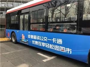 """彭山人快看!�慕裉炱穑�成德眉�Y四市公交""""一卡通刷""""!"""