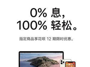 买iPhone享花呗12期免息优惠。