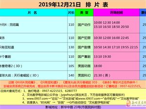 嘉峪�P市文化�底蛛�影城19年12月22日排片表