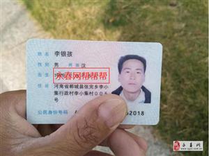 失物招领!河南郸城的李银孩,你在哪?快来永春这里领取丢失的身份证!