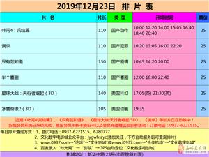 嘉峪关市文化数字电影城19年12月23日排片表