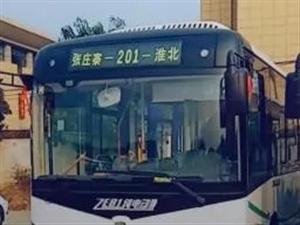 宿州,又一条城际公交线路开通!看看经过哪里?