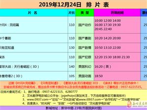 嘉峪�P市文化�底蛛�影城19年12月24日排片表