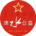 �R聚�坌摹じ卸魍�行――江山滴水公益服�罩行�2019年��暨成立五周年�c!