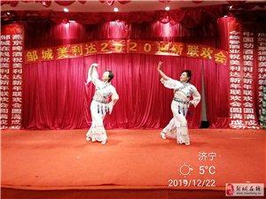 �u城美利�_2020迎新年��g��:�友表演的舞蹈欣�p!!