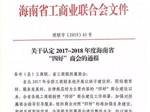 """祝贺!白沙县牙叉镇商会获得2017-2018年度海南省""""四好""""商会"""