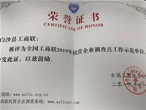 祝贺!白沙县工商联荣获两项全国荣誉