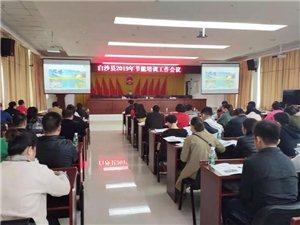 白沙县举办2019年节能培训班