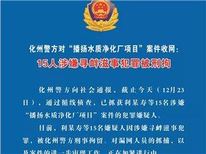"""化州""""播扬水质净化厂""""事件15人涉嫌寻衅滋事犯罪被拘!"""