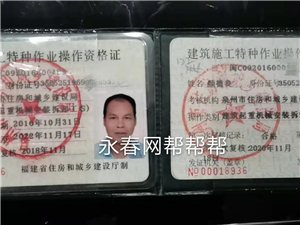 【失物招领】郑水龙、颜德良、柯成财三人赶紧来领取丢失的特种作业操作证件