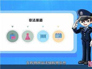 """【净网2019】""""客服""""主动""""退款""""?退款是假,骗钱是真!"""