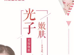 【光子嫩�w】10元抵500元代金卷,限�r�I取