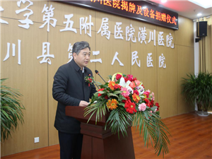 郑州大学第五附属医院亚博体育yabo88在线医院揭牌及设备捐赠仪式