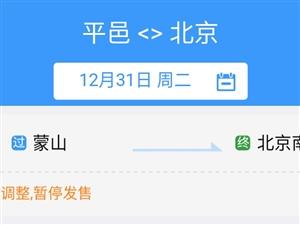 G1587,平邑高铁直达北京!即将售票!