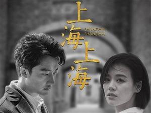 电影《上海上海》投资是不是圈钱?真的可以赚钱吗?