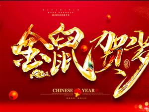 """【金鼠闹春,鼠你最红】2020年""""新春视频大拜年""""火热招商中!!!"""
