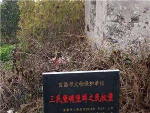 三民堡�У粢蛔�后,宜昌市政府�K于立碑