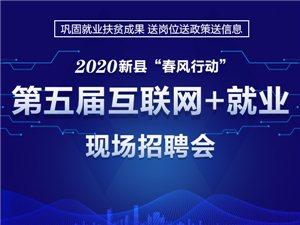 """2020新县""""春风行动""""第五届互联网+就业现场招聘会"""