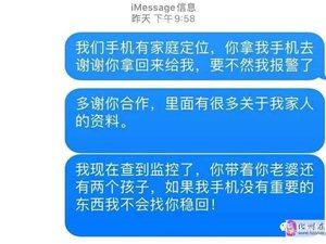 化州一男子在兆康广场拿了别人手机被曝光,建议请立即把手机归还失主。