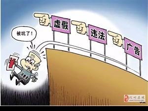 化州首例!某幼儿园发布违法招生广告被处罚20000元!