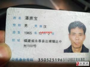 失物招领!永春达埔的潘崇宝,快来领取丢失的身份证、银行卡等!