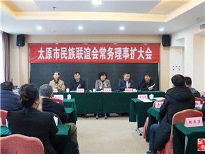 太原市民族联谊会召开常务理事扩大会议