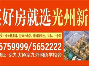 相互转告,光州新城给潢川县出租车司机送新年福利啦!