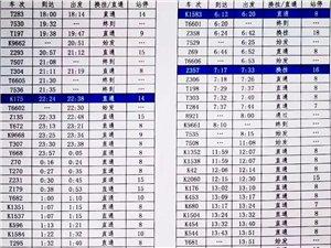 12月30日�{�D,嘉峪�P最新客��r刻表!