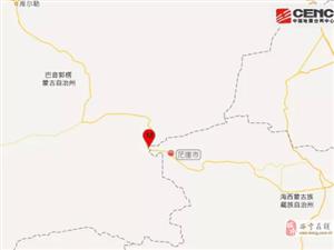 今早青海海西州茫崖市�l生3.9�地震