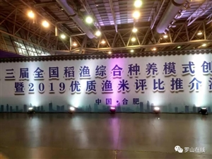 """喜讯!罗山""""稻虾米""""入围2019年度优质渔米评比金奖..."""