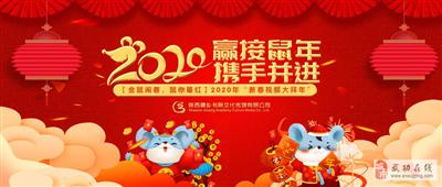 """【金鼠闹春,鼠你最红】2020年""""新春视频大拜年""""火热招商中!"""