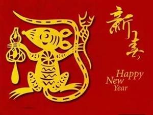 【社�^快�】新年好丨西城花�@管理�恭祝您新年快��
