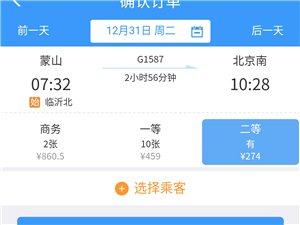 正式售票!平邑高铁3小时到北京!