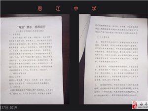 """""""青�{""""�y手,感恩前行――恩江中�W""""青�{""""工程��Y�R���"""
