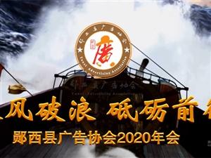 郧西县广告协会2020年会直播