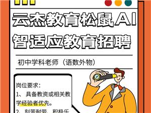 云杰教育手机有限公司简介  招聘:课程顾问/学科教师