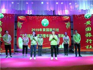 潢川�S��旅行社�c�h公之益志愿服��f���合�_展的首�谩拔拿髀每汀���u表彰
