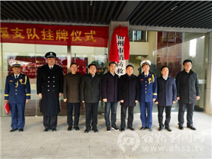 宿州市消防救援支队挂牌成立