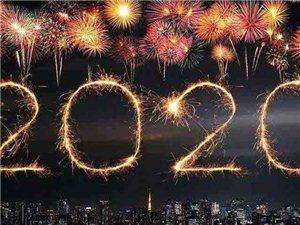 �M入2020年了,你最想��2019年自己�f�c什么?