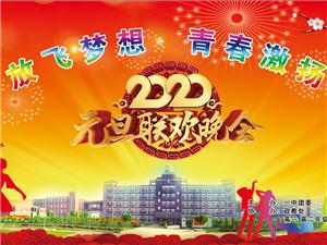 """高邑一中2020年""""放飞梦想青春激扬""""元旦联欢晚"""
