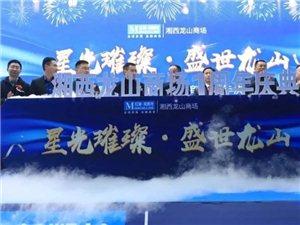 龙山红星美凯龙举办了一周年庆典大会,上演了一幕又一幕的精彩!